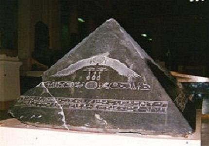 Пирамидион Аменемхета