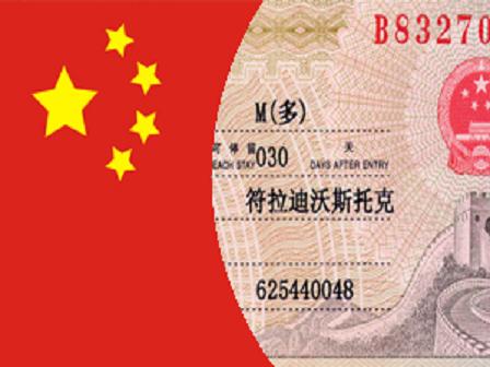 Китай без визы